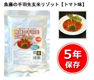 5年保存食 魚藤の手羽先玄米リゾット トマト味