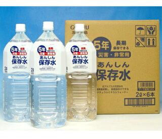 長期5年保存 あんしん保存水2L 6本セット