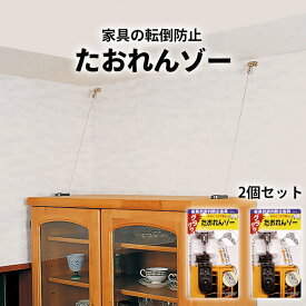たおれんゾー 2個セット 送料無料 家具転倒防止! 地震対策用品 防災用品 防災グッズ