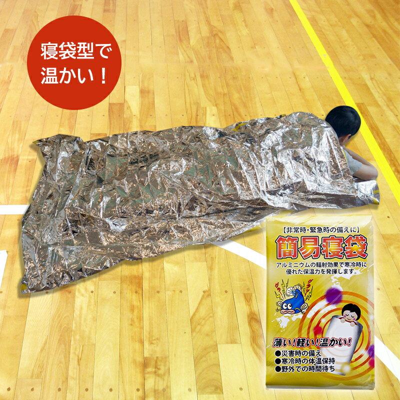 【ポイント10倍!】防災用 簡易寝袋 エマージェンシーブランケット 防災グッズ