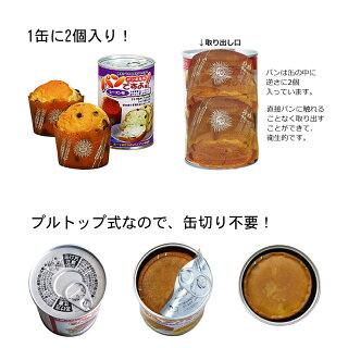 パンの缶詰「パンですよ」(5年保存) レーズン味