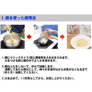 5年保存食アルファ米 マジックライス 白飯 単品