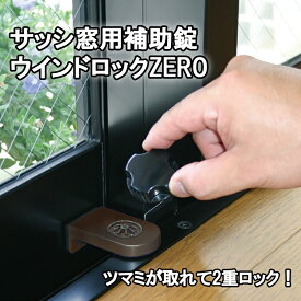 窓 補助錠 窓の鍵 後付け サッシ 鍵 内側から ロック 徘徊防止 子ども 転落防止 落下防止 防犯グッズ 空き巣対策 ウインドロックZERO 1個入 ブロンズ N-1150