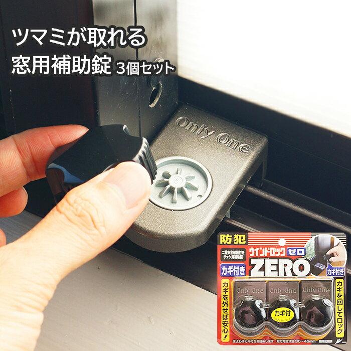 ウインドロックZERO(ゼロ) 3個入 ブロンズ N-1155 ノムラテック サッシ 補助錠 窓の鍵 防犯グッズ