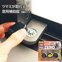 ウインドロックZERO(ゼロ) 3個入 ブロンズ N-1155 あす楽 徘徊防止 子供 転落防止 落下防止 ノムラテック サッシ 補助…