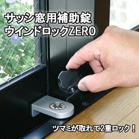 ウインドロックZERO(ゼロ) 1個入 シルバー N-1151 あす楽 窓の防犯 ノムラテック 徘徊防止 子供 転落防止 落下防止 サッシ 補助錠 窓の鍵 防犯グッズ