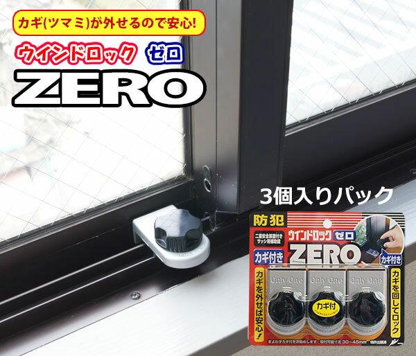 ウインドロックZERO(ゼロ) 3個入 シルバー N-1156 ノムラテック サッシ 補助錠 窓の鍵 防犯グッズ