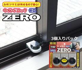 ウインドロックZERO(ゼロ) 3個入 シルバー N-1156 あす楽 徘徊防止 子供 転落防止 落下防止 ノムラテック サッシ 補助錠 窓の鍵 防犯グッズ