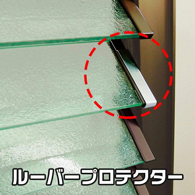 ルーバー窓専用 ルーバープロテクター N-2039 ノムラテック サッシ 補助錠 窓の鍵 ロック 防犯グッズ