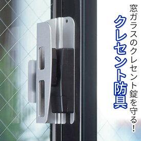 クレセント防具 シルバー ノムラテック サッシ 補助錠 窓の鍵 ロック 防犯グッズ