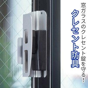 クレセント防具 シルバー N-2033 送料無料 ノムラテック サッシ 補助錠 窓の鍵 ロック 防犯グッズ