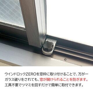 ウインドロックZERO(ゼロ) 3個入 ブロンズ N-1155
