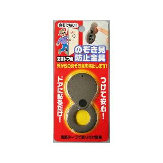 玄関ドアののぞき見防止金具 N-1257
