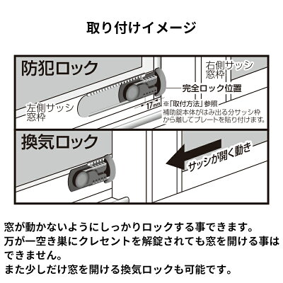 スライドロック カチカチプレートタイプ ホワイトN-3080