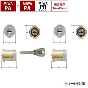 MIWA 美和ロック 鍵 交換用 取替用 PRシリンダー PGF+DAFシリンダー 2個同一キーMCY-492 代引手料無料 送料無料 玄関 ドア 防犯グッズ