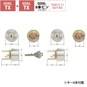 GOAL(ゴール) TX交換用ピンシリンダー 2個同一キー TX 28-31 (GCY-83) 代引手料無料 送料無料 鍵 カギ 取替 玄関 ドア 従来 6本ピンシリンダー P-TX 防犯グッズ