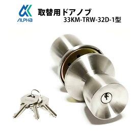 ALPHA(アルファ)取替用握玉(ドアノブ)33KN-TRW-32D-1型 あす楽 握り玉 玄関 防犯グッズ