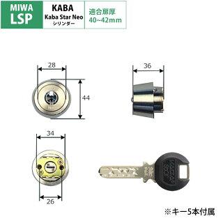 カバスター・ネオ 交換用シリンダー6150R MIWA LSP用 シルバー(NI) 40〜42mm