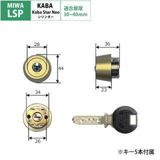 カバスター・ネオ 交換用シリンダー6150R MIWA LSP用 ゴールド(GO) 30〜40mm