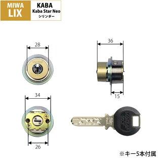 カバスター・ネオ 交換用シリンダー6150 MIWA LIX用 ゴールド(GO)
