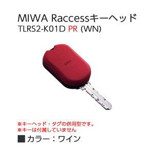 Raccessキー ラクセス miwa 美和ロック ハンズフリー 合鍵 鍵 タグ キーヘッド TLRS2-K01D PR WN ワイン