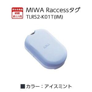 Raccessキー タグ ラクセス miwa 美和ロック ハンズフリー 合鍵 鍵 TLRS2-K01T IM アイスミント