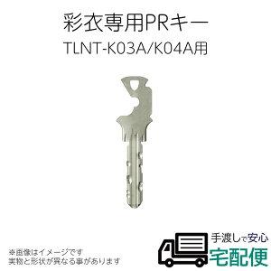 彩衣専用 PRキー ノンタッチキー用 合鍵 ディンプルキー 作成 MIWA 美和ロック メーカー純正 スペアキー 子鍵 TLNT K03A K04A