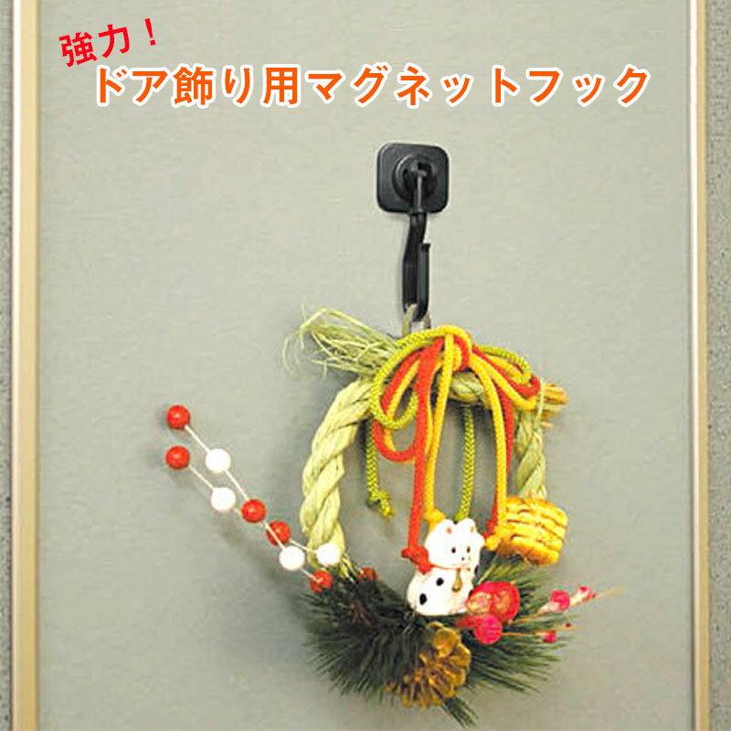 強力ドア飾り用マグネットフック N-2160 ノムラテック