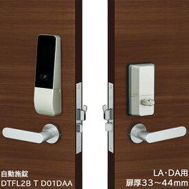 スマートロック 後付け キーレス テンキー 暗証番号 オートロック 自動施錠 電気錠 miwa PiACK2 ピアック2 smart 1ロック DTFL2BT-D01DAA DT33〜44