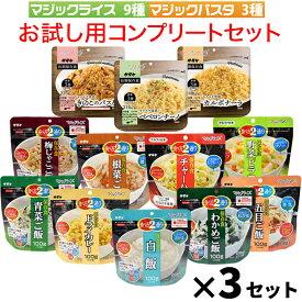 非常食 アルファ米 3セット 5年保存 サタケ マジックライス&マジックパスタ 12種 お試し用 コンプリートセット 防災 備蓄 食料 ご飯 パスタ