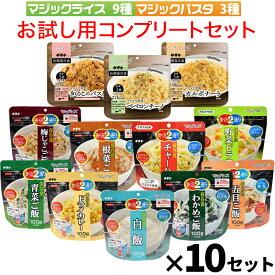 非常食 アルファ米 10セット 5年保存 サタケ マジックライス&マジックパスタ 12種 お試し用 コンプリートセット 防災 備蓄 食料 ご飯 パスタ