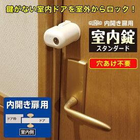 補助錠 部屋 室内ドア ドア 鍵 後付け 内開き扉用 室内錠 スタンダード No.560S シェアハウス 寮 防犯