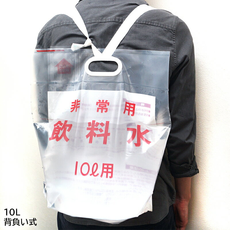 ウォーターバッグ 非常用飲料水袋(背負い式) 10L用 防災グッズ
