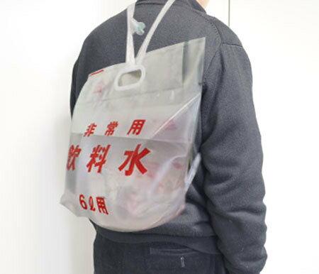 【ポイント10倍!】ウォーターバッグ 非常用飲料水袋(背負い式) 6L用 防災グッズ