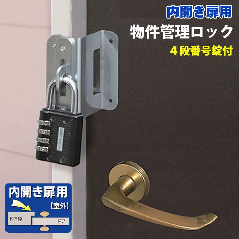 物件管理ロック内開き扉用 南京錠タイプ No.597P 内開きの扉に取付けられるダイヤル式南京錠タイプの玄関ドア用補助錠(鍵)です。 賃貸 カギ ガードロック 防犯グッズ