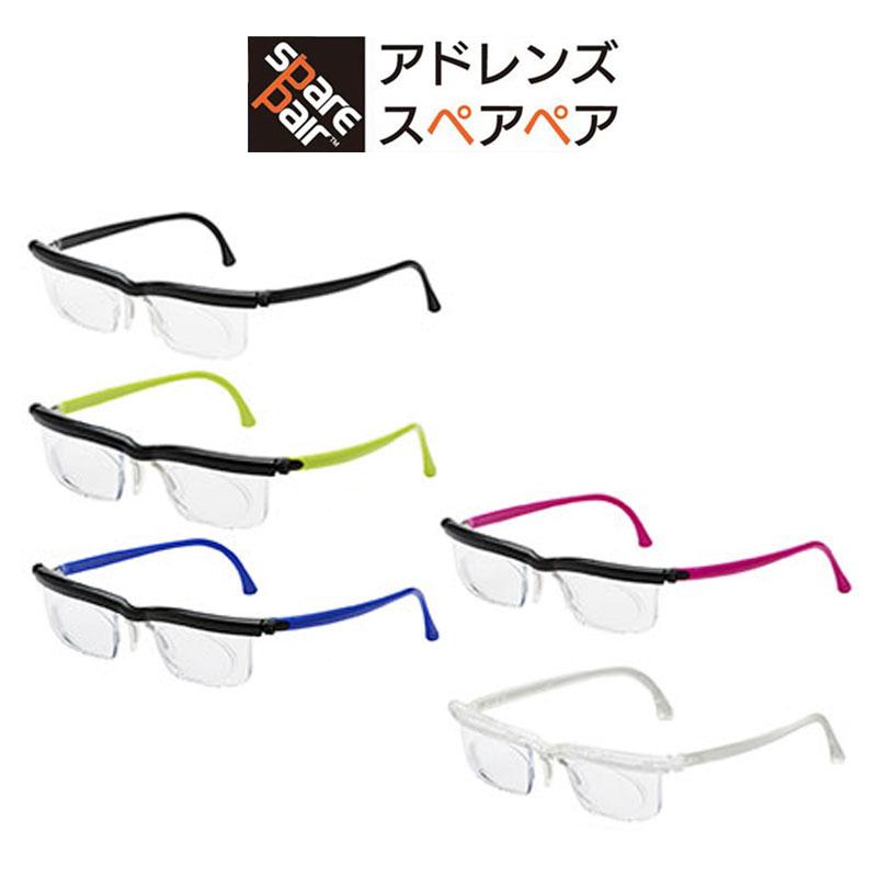 アドレンズ スペアペア 度数調節ができる老眼・近視・遠視対応-緊急用メガネ もしもの時にいつも使える老眼・近視・遠視対応の緊急用メガネ 眼鏡 災害