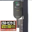 防犯 センサー 窓 アラーム 超薄型 窓・ドア対応 どろぼーセンサーII N-1160
