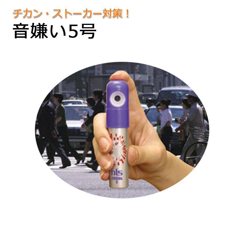 携帯用ガス防犯ブザー 音嫌い5号 ホイッスル 護身グッズ
