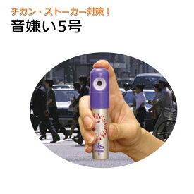 携帯用ガス防犯ブザー 音嫌い5号 DS-SE-5 送料無料 ホイッスル 痴漢対策 ストーカー対策 護身 護身グッズ