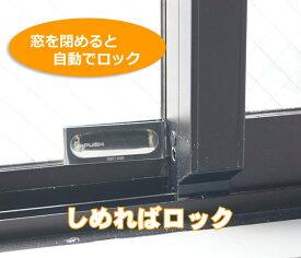 窓を閉めると自動ロック しめればロック 送料無料 補助錠 徘徊防止 子供 転落防止 落下防止 日本ロックサービス サッシ 窓の鍵 防犯グッズ