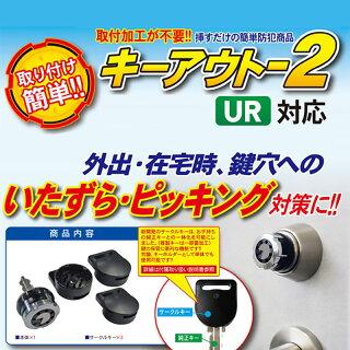 鍵穴カバー式補助錠 キーアウト2(UR用)