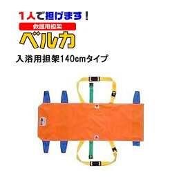 ベルカ入浴用担架140cmタイプ HB-140 代引手料無料 送料無料 防災グッズ