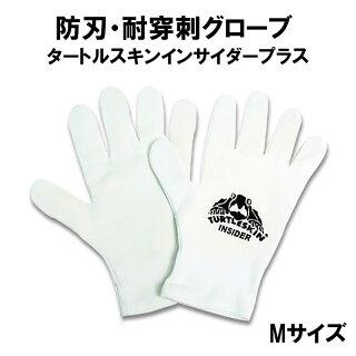 防刃・耐穿刺グローブ タートルスキンインサイダープラス Mサイズ