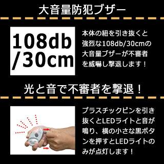 フラッシング防犯ブザーRG800