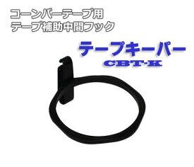 テープキーパー CBT-K 送料無料 コーンバーテープ 中間 フック テープ補助 安全用品