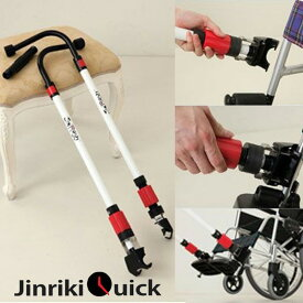簡易装着型けん引式車いす補助装置JINRIKI Quick(じんりきクイック) 代引手料無料 送料無料 車椅子 災害 避難 緊急 防災グッズ 父の日