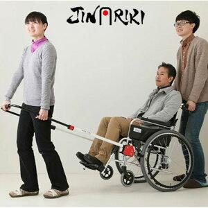 けん引式 車いす補助装置 JINRIKI(じんりき) 代引手料無料 送料無料 車椅子 災害 避難 緊急 防災グッズ