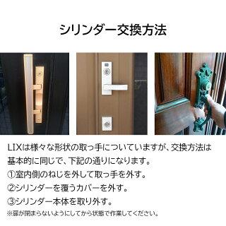 MIWA(美和ロック)交換用U9シリンダーLIX+LIX ST色(MCY-424)2個同一キー