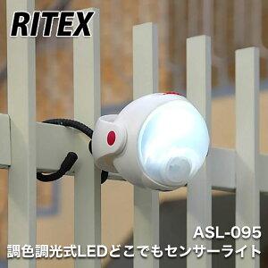 ムサシ RITEX(ライテックス) 調色調光式LEDどこでもセンサーライト ASL-095 送料無料 あす楽 防犯グッズ