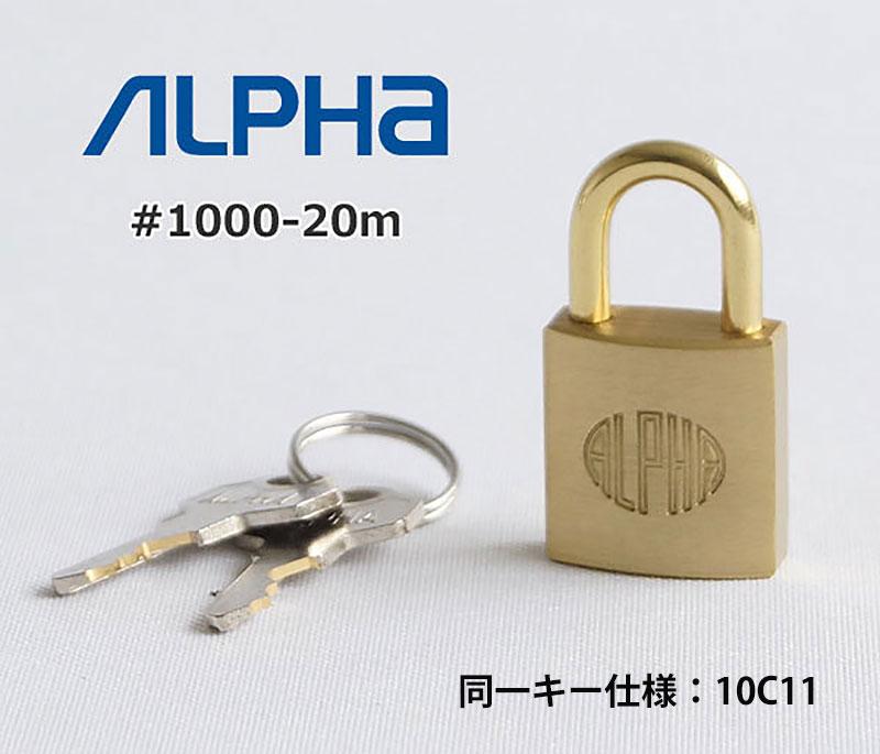 アルファ南京錠#1000-20mm(同一キー仕様) 10C11 アルファー ALPHA 防犯グッズ